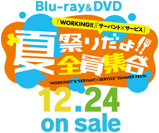Blu-ray&DVD「WORKING!!」「サーバント×サービス」夏祭りだよ!全員集合 12.24 on sale