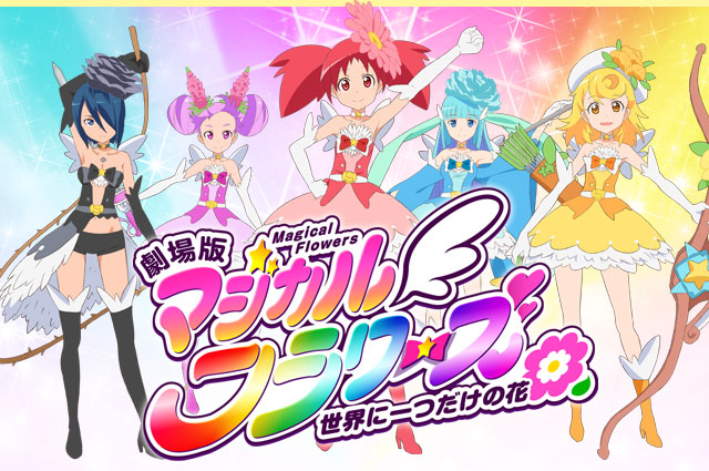 マジカルフラワーズ | TVアニメ「サーバント×サービス」公式サイト